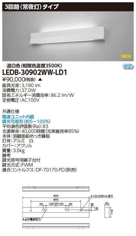 LED 東芝 LEDB-30902WW-LD1 (LEDB30902WWLD1) LED器具ホスピタルブラケット