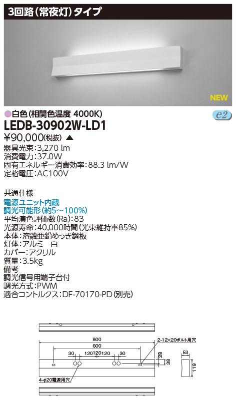 LED 東芝 LEDB-30902W-LD1 (LEDB30902WLD1) LED器具ホスピタルブラケット