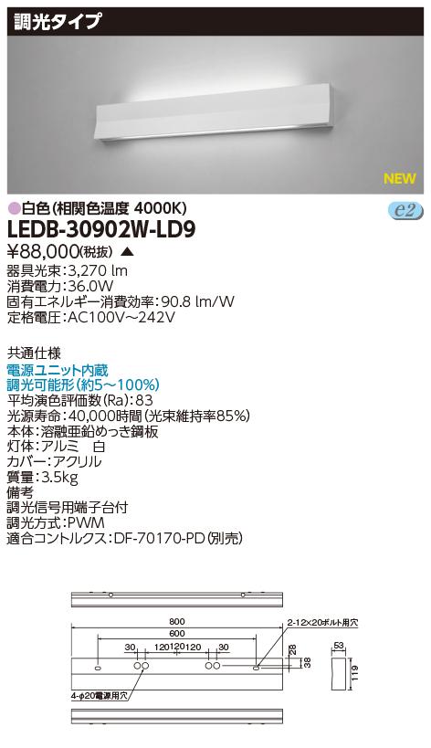 LED 東芝 LEDB-30902W-LD9 (LEDB30902WLD9) LED器具ホスピタルブラケット