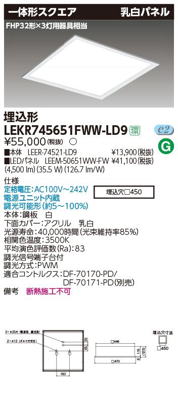 LED 東芝 LEKR745651FWW-LD9 (LEKR745651FWWLD9) ベースライト埋込□450乳白