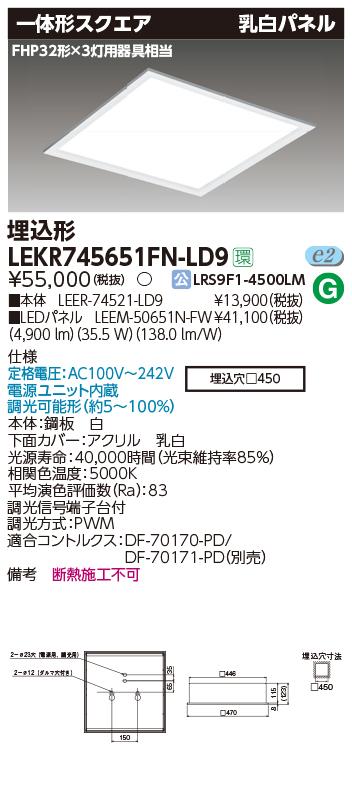 東芝 条件付き送料無料  LED LEKR745651FN-LD9 (LEKR745651FNLD9) ベースライト埋込450乳白