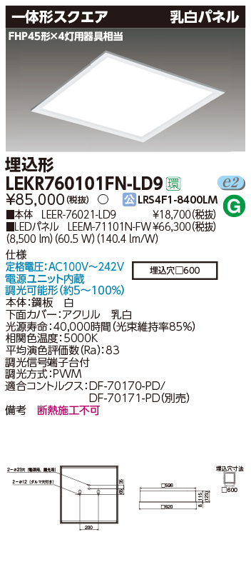 LED 東芝 LEKR760101FN-LD9 (LEKR760101FNLD9) ベースライト埋込□600乳白