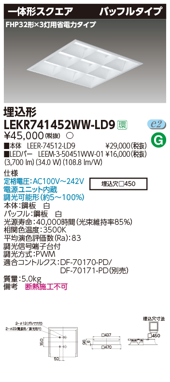 LED 東芝 LEKR741452WW-LD9 (LEKR741452WWLD9) TENQOOスクエア埋込□450BF