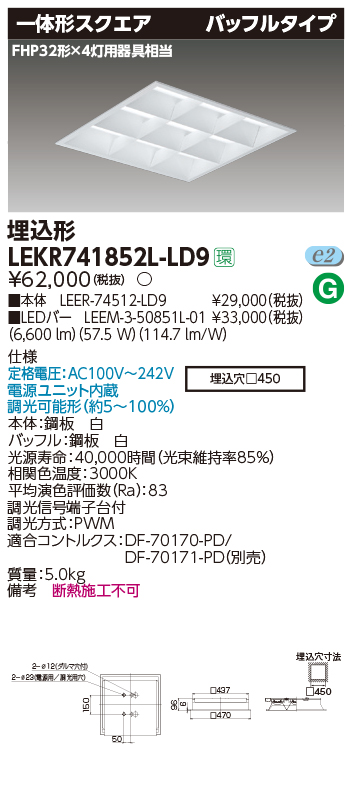 LED 東芝 LEKR741852L-LD9 (LEKR741852LLD9) TENQOOスクエア埋込□450BF