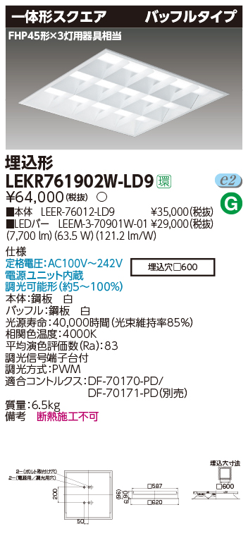 LED 東芝 LEKR761902W-LD9 (LEKR761902WLD9) TENQOOスクエア埋込□600BF