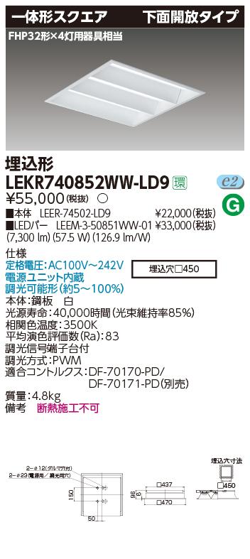 LED 東芝 LEKR740852WW-LD9 (LEKR740852WWLD9) TENQOOスクエア埋込□450開放