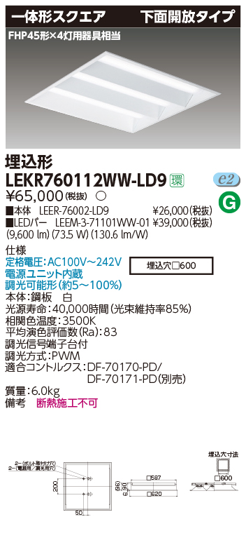LED 東芝 LEKR760112WW-LD9 (LEKR760112WWLD9) TENQOOスクエア埋込□600開放