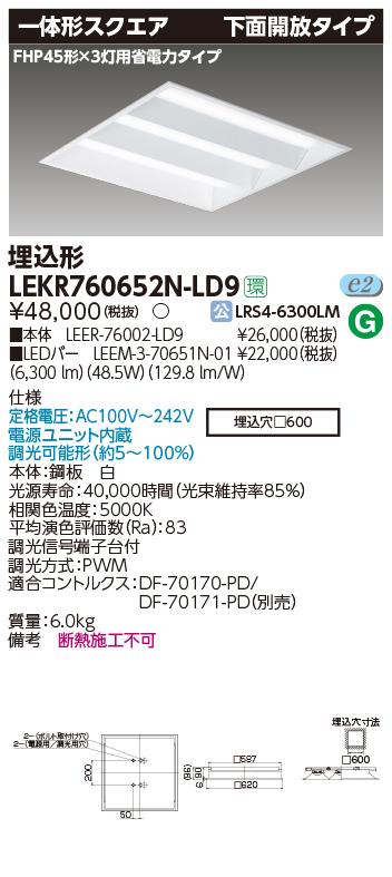 LED 東芝 LEKR760652N-LD9 (LEKR760652NLD9) TENQOOスクエア埋込□600開放