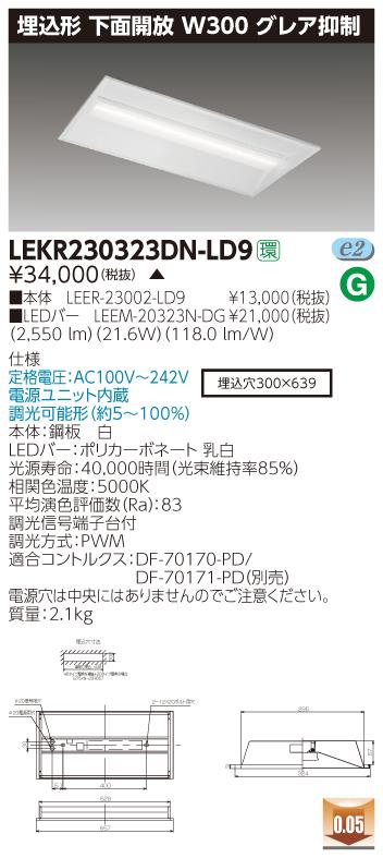 LED 東芝 LEKR230323DN-LD9 (LEKR230323DNLD9) TENQOO埋込20形W300グレア
