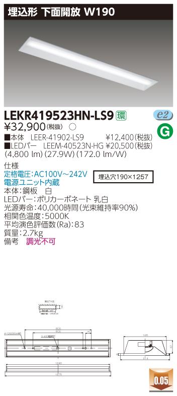 LED 東芝 LEKR419523HN-LS9 (LEKR419523HNLS9) TENQOO埋込40形W190