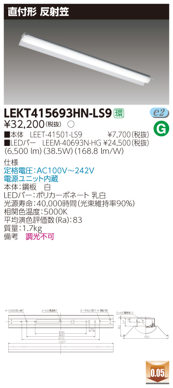 LED 東芝 LEKT415693HN-LS9 (LEKT415693HNLS9) TENQOO直付40形反射笠