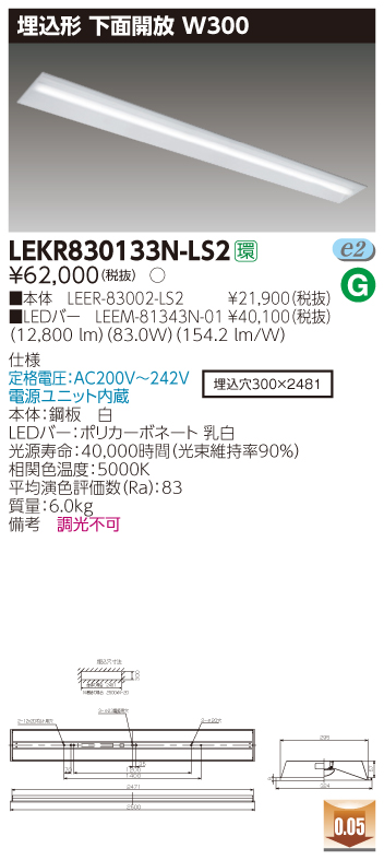LED 東芝 LEKR830133N-LS2 (LEKR830133NLS2) TENQOO埋込110形W300