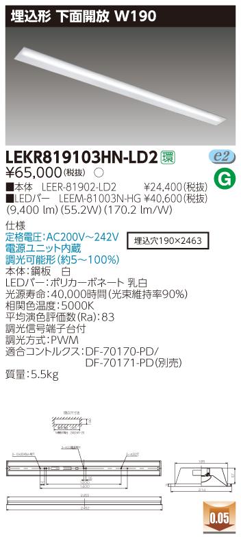LED 東芝 LEKR819103HN-LD2 (LEKR819103HNLD2) TENQOO埋込110形W190調光