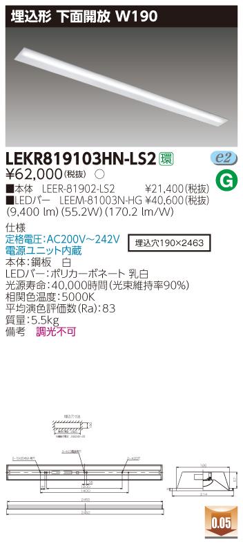 LED 東芝 LEKR819103HN-LS2 (LEKR819103HNLS2) TENQOO埋込110形W190