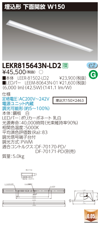 LED 東芝 LEKR815643N-LD2 (LEKR815643NLD2) TENQOO埋込110形W150調光