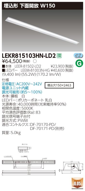 LED 東芝 LEKR815103HN-LD2 (LEKR815103HNLD2) TENQOO埋込110形W150調光