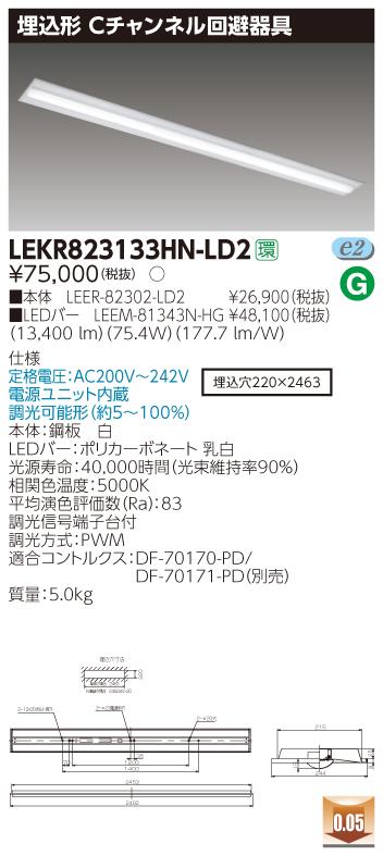 LED 東芝 LEKR823133HN-LD2 (LEKR823133HNLD2) TENQOO埋込110形Cチャン調光