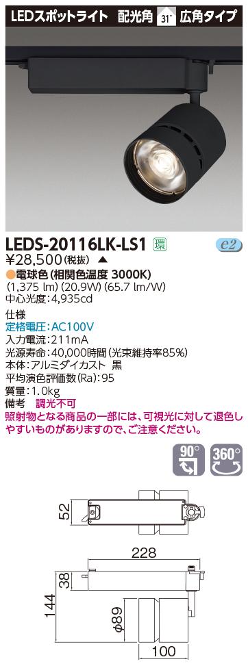 LED 東芝 LEDS-20116LK-LS1 (LEDS20116LKLS1) スポットライト2000黒塗