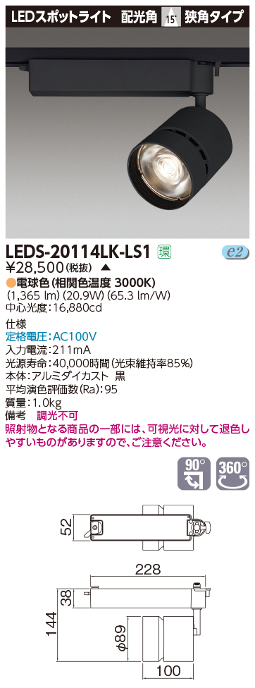 LED 東芝 LEDS-20114LK-LS1 (LEDS20114LKLS1) スポットライト2000黒塗