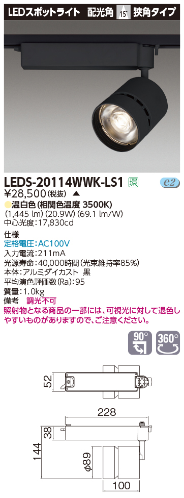 LED 東芝 LEDS-20114WWK-LS1 (LEDS20114WWKLS1) スポットライト2000黒塗