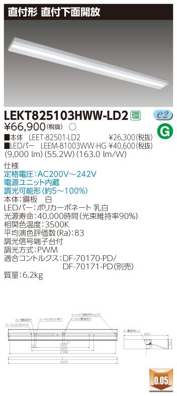 LED 東芝 LEKT825103HWW-LD2 『LEKT825103HWWLD2』 TENQOO直付110形箱形調光