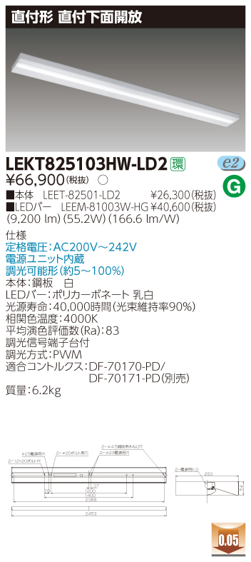 LED 東芝 LEKT825103HW-LD2 『LEKT825103HWLD2』 TENQOO直付110形箱形調光