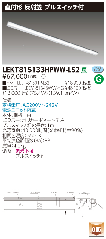 LED 東芝 LEKT815133HPWW-LS2 『LEKT815133HPWWLS2』 TENQOO直付110形反射笠P付