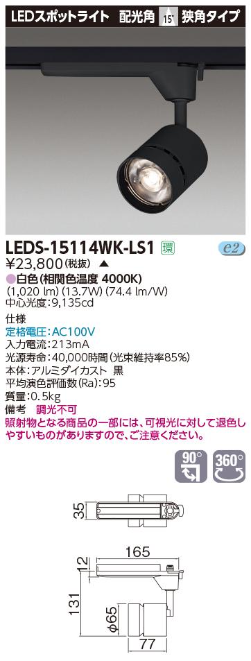 LED 東芝 LEDS-15114WK-LS1 (LEDS15114WKLS1) スポットライト1500黒塗