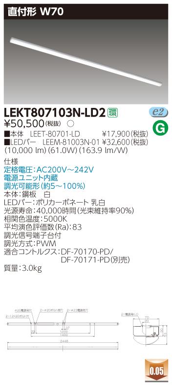 LED 東芝 LEKT807103N-LD2 (LEKT807103NLD2) TENQOO直付110形W70調光