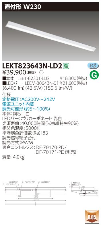 LED 東芝 LEKT823643N-LD2 (LEKT823643NLD2) TENQOO直付110形W230調光