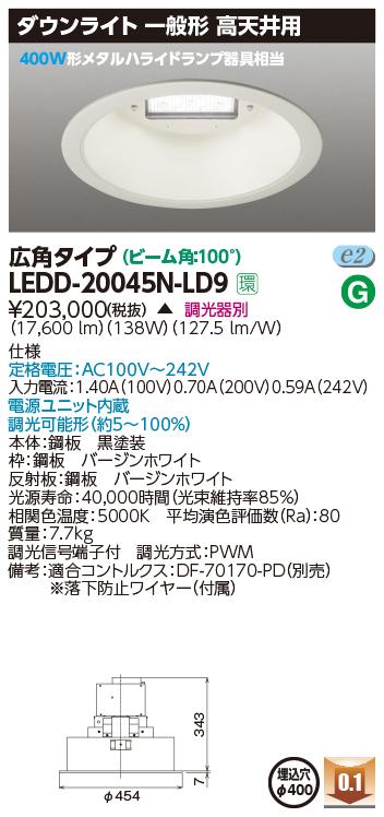 LED 東芝 LEDD-20045N-LD9 (LEDD20045NLD9) 一体形DL高天井用Ф400