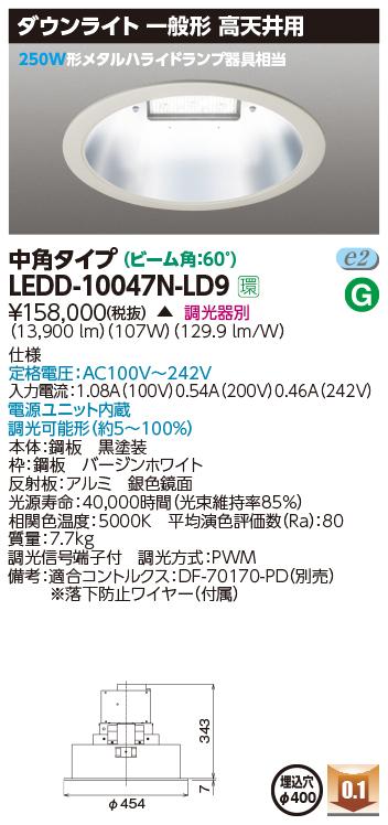 LED 東芝 LEDD-10047N-LD9 (LEDD10047NLD9) 一体形DL高天井用Ф400