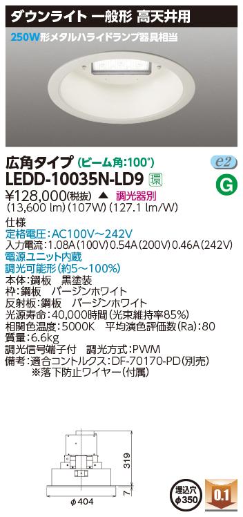 LED 東芝 LEDD-10035N-LD9 (LEDD10035NLD9) 一体形DL高天井用Ф350