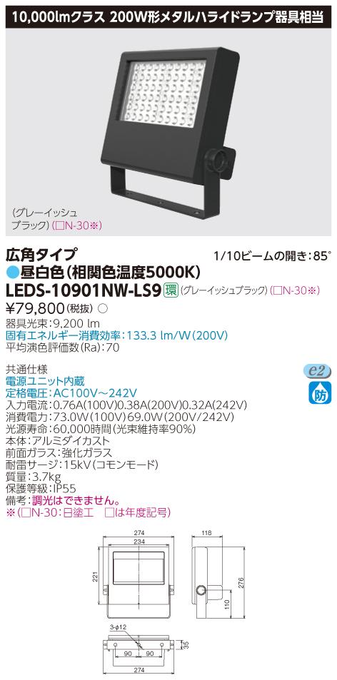 LED 東芝 LEDS-10901NW-LS9 (LEDS10901NWLS9) LED小形投光器