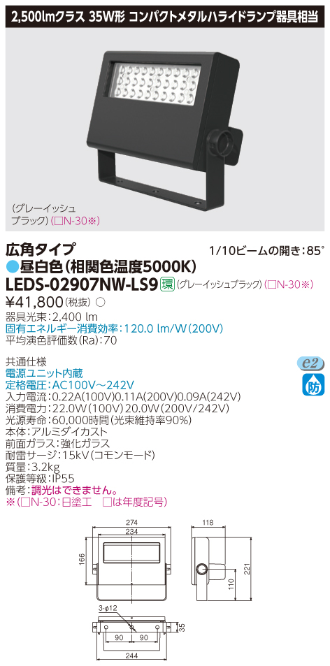 LED 東芝 LEDS-02907NW-LS9 (LEDS02907NWLS9) LED小形投光器