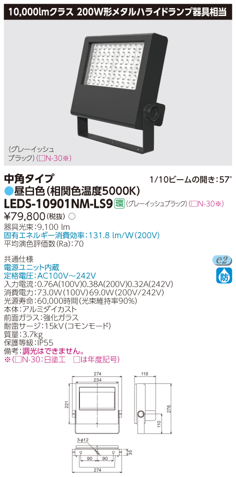 LED 東芝 LEDS-10901NM-LS9 (LEDS10901NMLS9) LED小形投光器