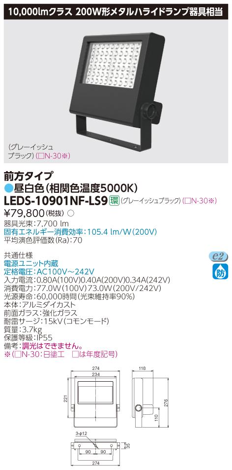 LED 東芝 LEDS-10901NF-LS9 (LEDS10901NFLS9) LED小形投光器
