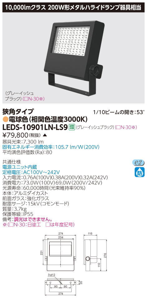 LED 東芝 LEDS-10901LN-LS9 (LEDS10901LNLS9) LED小形投光器