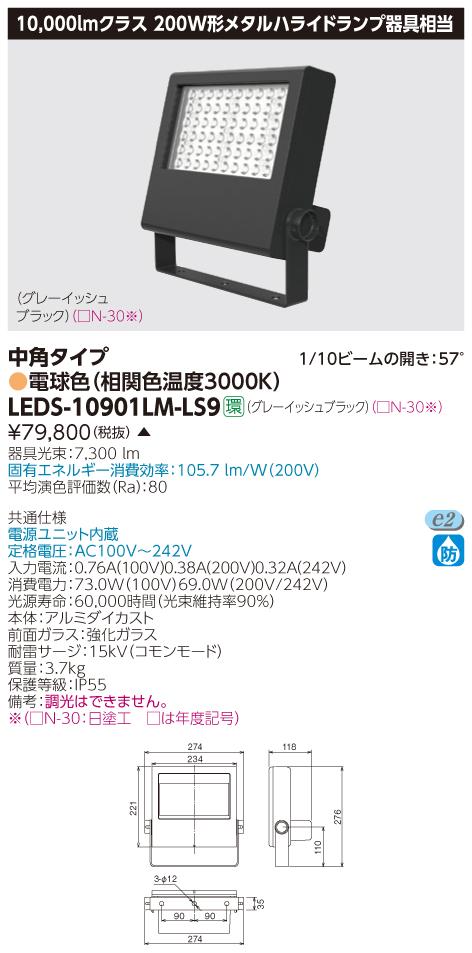 LED 東芝 LEDS-10901LM-LS9 (LEDS10901LMLS9) LED小形投光器