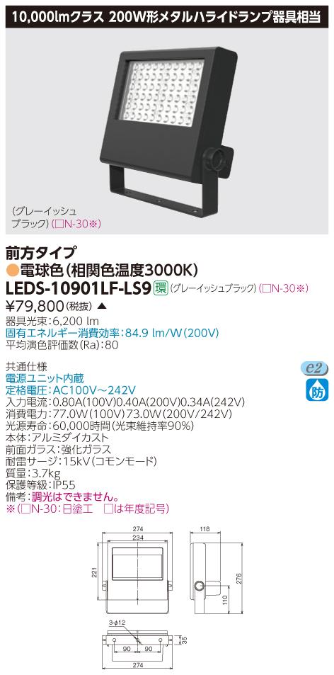 LED 東芝 LEDS-10901LF-LS9 (LEDS10901LFLS9) LED小形投光器