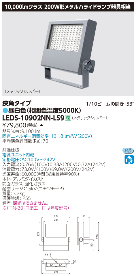 LED 東芝 LEDS-10902NN-LS9 (LEDS10902NNLS9) LED小形投光器