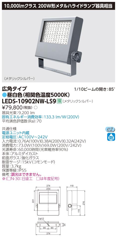 LED 東芝 LEDS-10902NW-LS9 (LEDS10902NWLS9) LED小形投光器