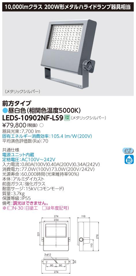LED 東芝 LEDS-10902NF-LS9 (LEDS10902NFLS9) LED小形投光器