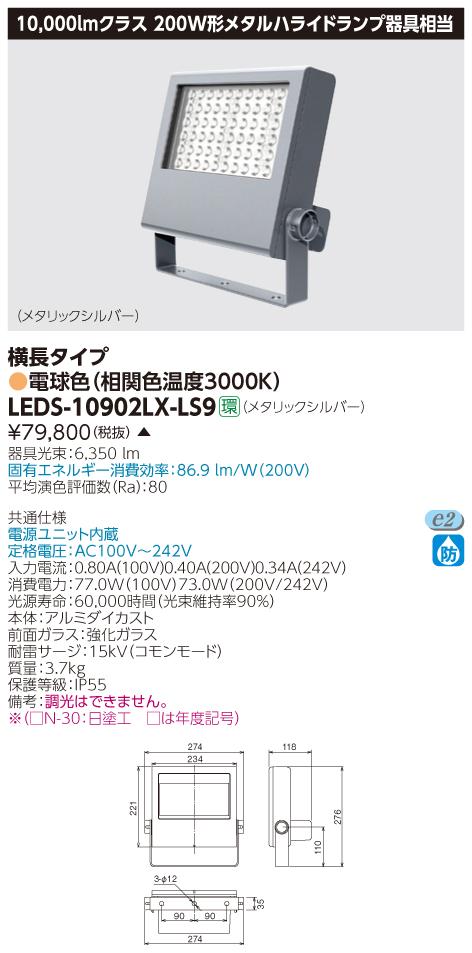 LED 東芝 LEDS-10902LX-LS9 (LEDS10902LXLS9) LED小形投光器