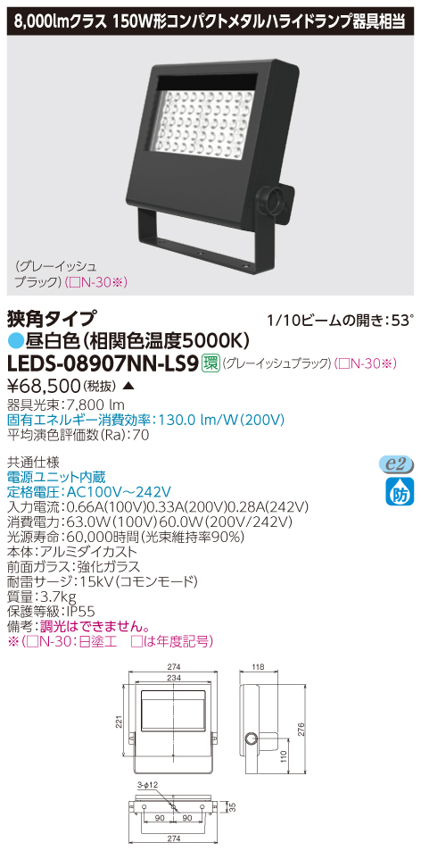 LED 東芝 LEDS-08907NN-LS9 (LEDS08907NNLS9) LED小形投光器