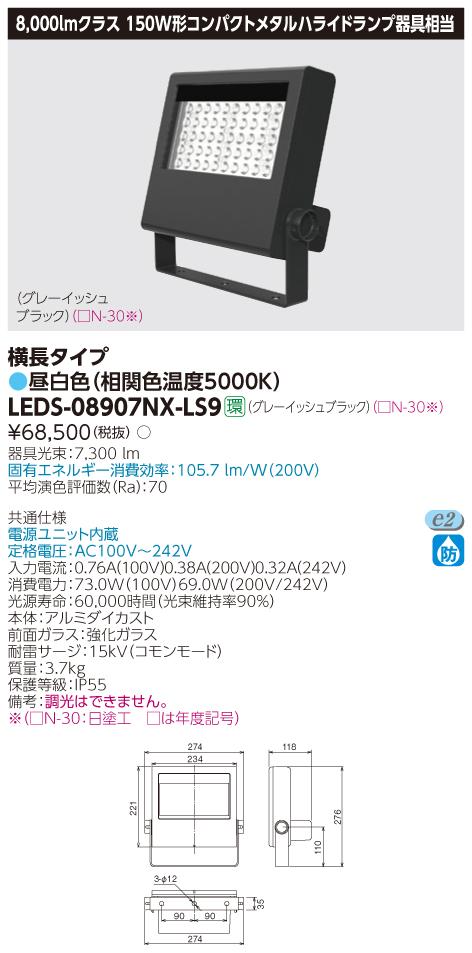 LED 東芝 LEDS-08907NX-LS9 (LEDS08907NXLS9) LED小形投光器