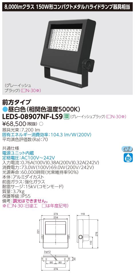LED 東芝 LEDS-08907NF-LS9 (LEDS08907NFLS9) LED小形投光器