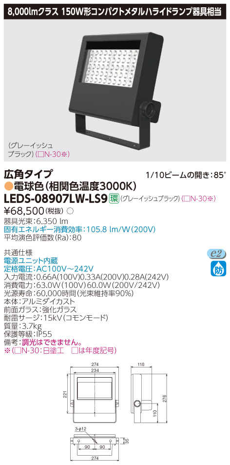 LED 東芝 LEDS-08907LW-LS9 (LEDS08907LWLS9) LED小形投光器
