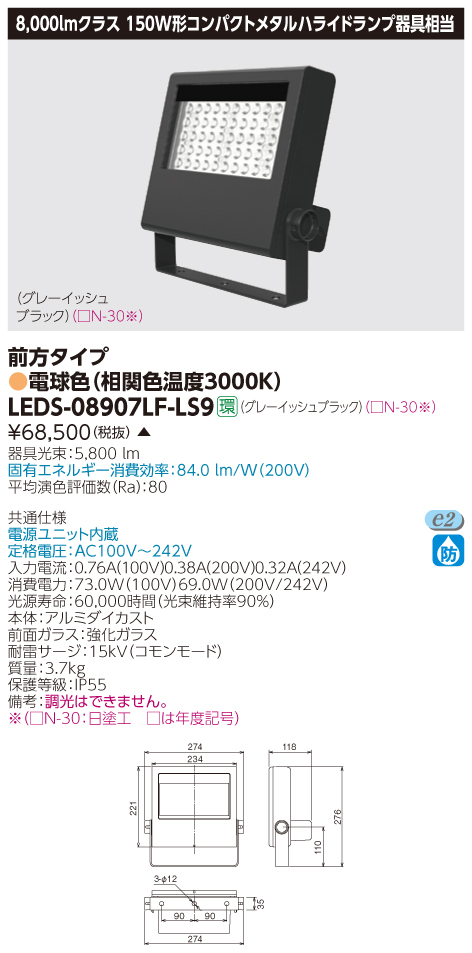 LED 東芝 LEDS-08907LF-LS9 (LEDS08907LFLS9) LED小形投光器