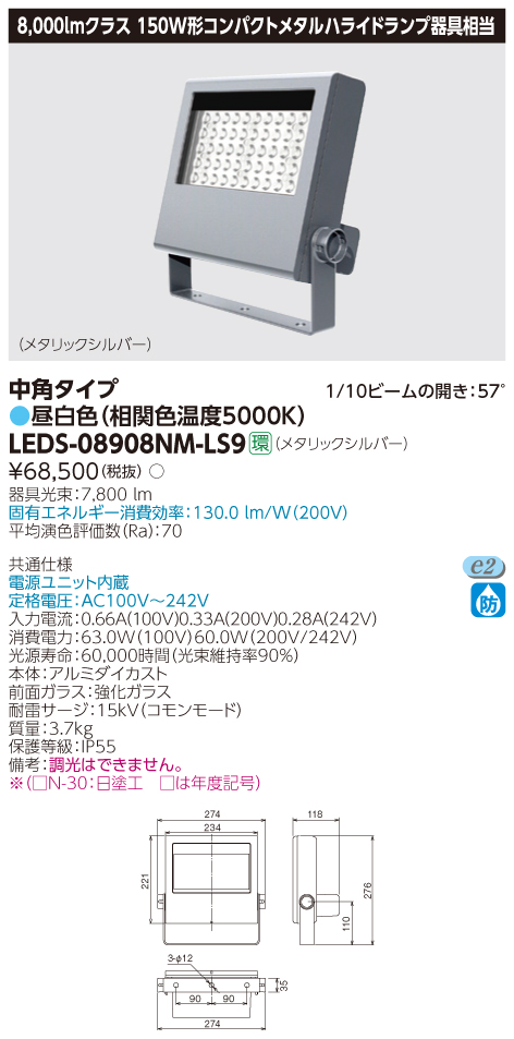 LED 東芝 LEDS-08908NM-LS9 (LEDS08908NMLS9) LED小形投光器